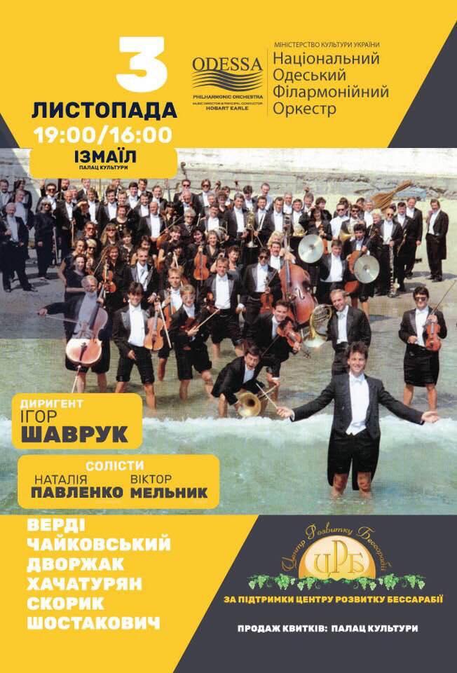 В Измаиле выступит одесский филармонийный оркестр
