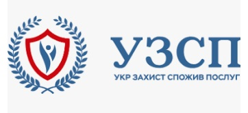 Украинская Организация Защиты Потребителей