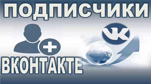 покупай друзей Вконтакте оптом