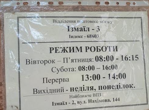 Почта на Консервном в Измаиле режим работы телефон