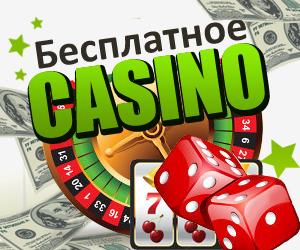 Представляем новое казино с бесплатными играми!