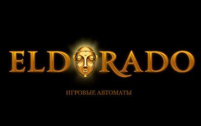 Стоит ли играть в казино Эльдорадо на деньги?