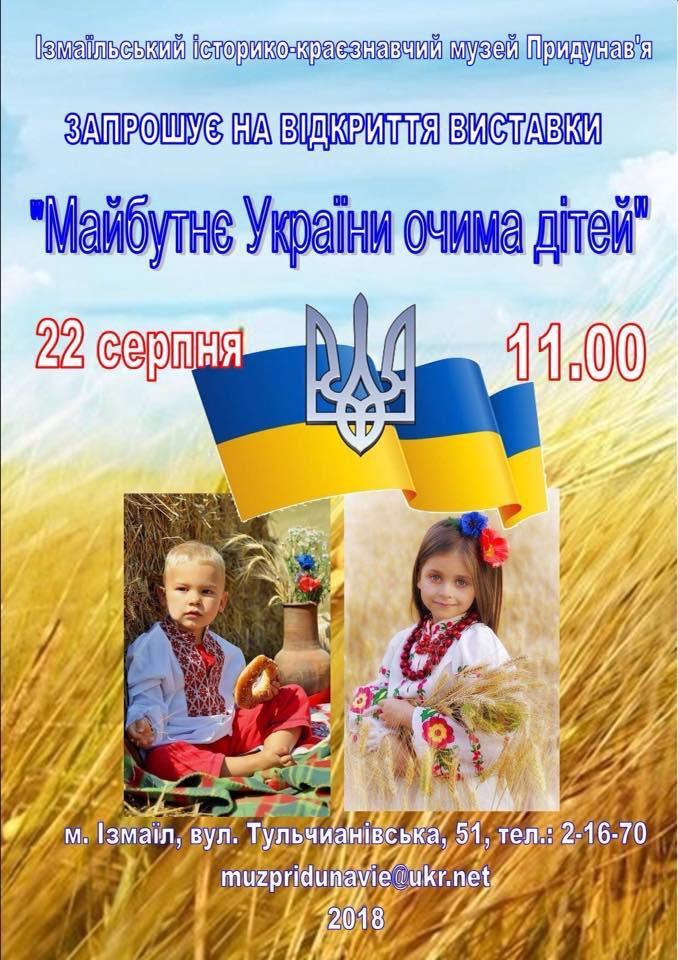 музей Придунавья приглашает на выставку
