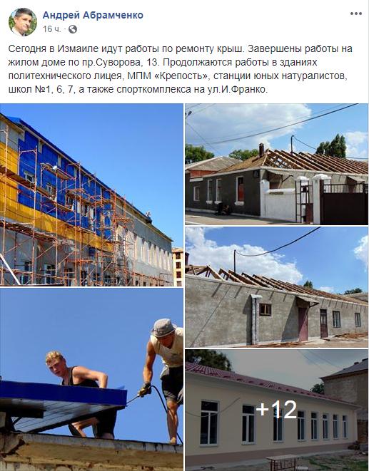 В Измаиле полным ходом ремонтируется крыши