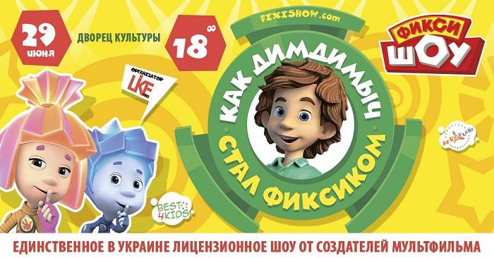 Фиксики снова в Измаиле с Фикси ШОУ «Как ДимДимыч стал Фиксиком»!