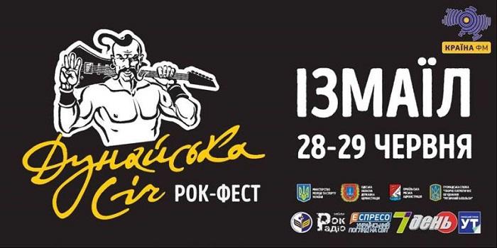рок-фестиваль «Дунайська Січ».