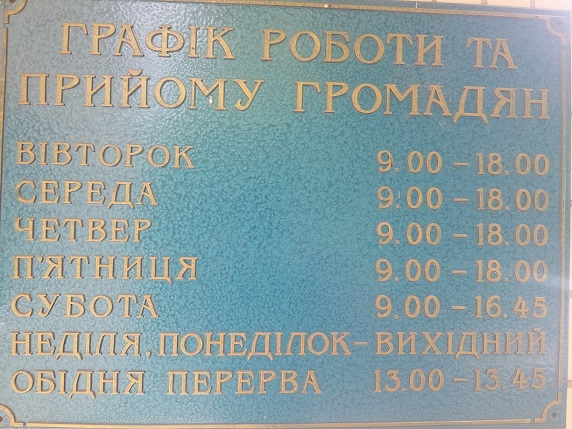 Паспортный стол Измаил График работы