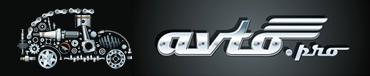 АвтоПро вводит новые функции в интересах покупателей и продавцов