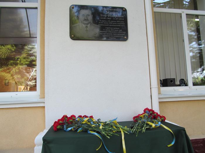 В Измаиле почтили память погибших пограничников