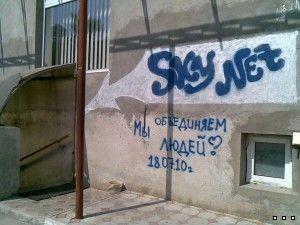 Sky Net Измаил