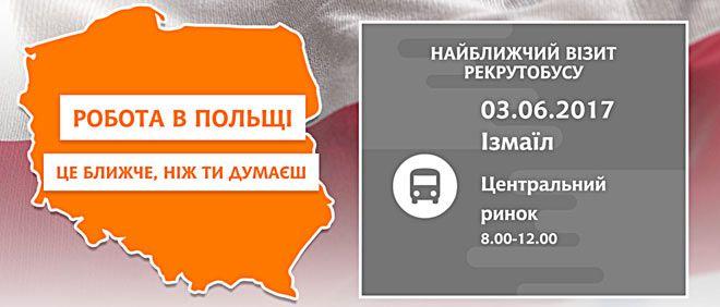 Польский мобильный офис труда «Рекрутобус» скоро прибудет в Измаил