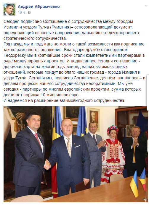 Мэр Измаила о подписании исторического соглашения с румынским городом Тульча