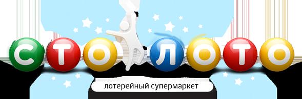 Столото: все государственные российские лотереи онлайн