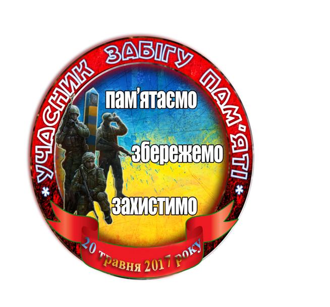 Измаильчан приглашают на забег Памяти