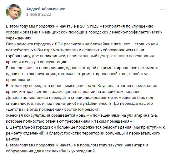 Абрамченко о медицине