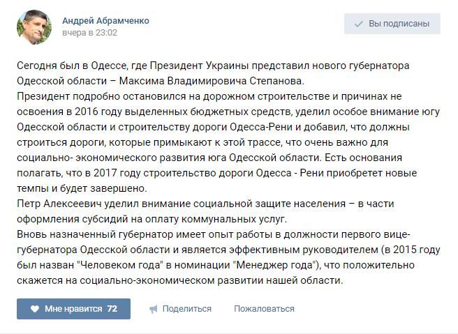 Абрамченко о новом губернаторе