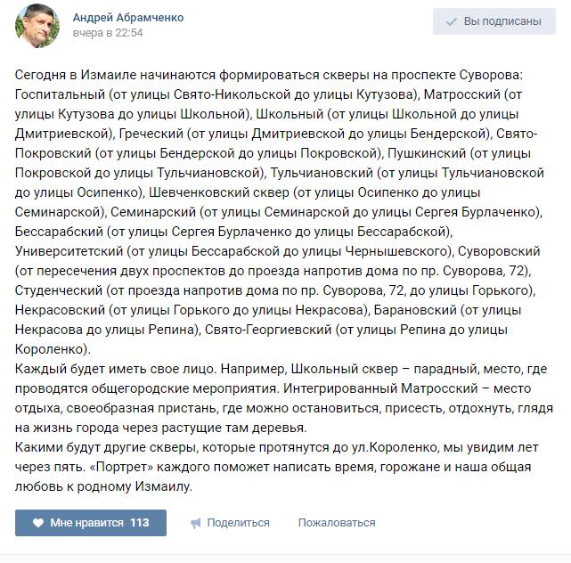 Андрей Абрамченко уже традиционно делится в своем аккаунте ВК важной информацией о благоустройстве Измаила.