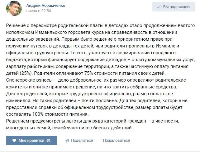 Мэр Измаила Андрей Абрамченко поделился на своем аккаунте в ВК информацией о пересмотре родительской платы в детсадах