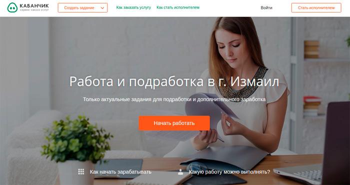 Подработки в Измаиле: как заработать с помощью онлайн сервиса