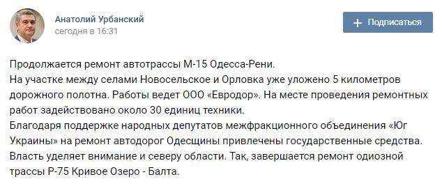 Ремонт дорог Одесская область