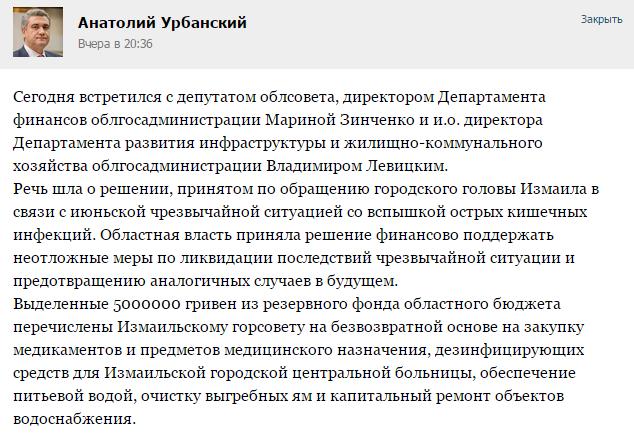 5 миллионов гривен для Измаила