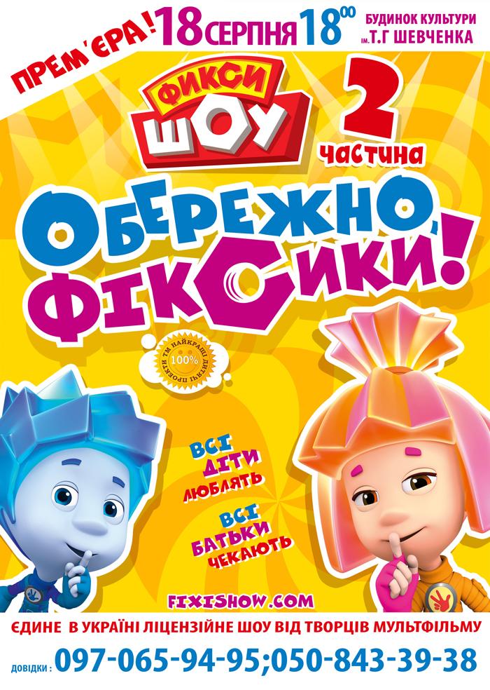 Премьера нового шоу — «Фикси ШОУ-2. Осторожно, Фиксики!» в Измаиле