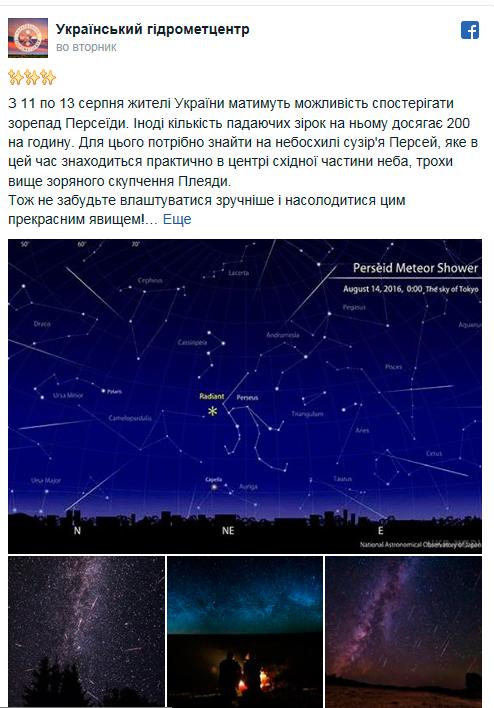 Жители Одесской области могут наблюдать мощный звездопад