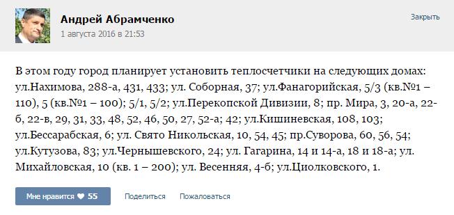Мэр Измаила Андрей Абрамченко поделился информацией, касающейся установки теплосчетчиков в многоквартирных домах