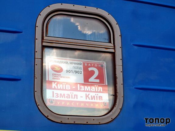 поезд Киев Измаил