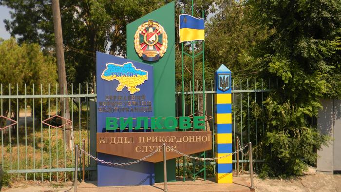 Отдел пограничной службы «Вилково» - надежный форпост нашего государства