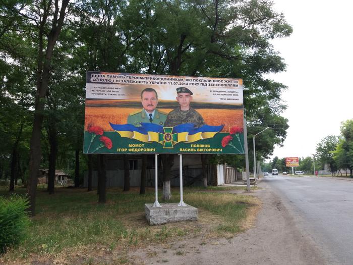В Измаильском пограничном отряде почтили память воинов-пограничников, погибших 11 июля 2014 в Луганской области