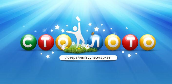 государственные российские лотереи онлайн
