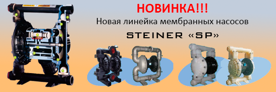 Насосы Штайнер
