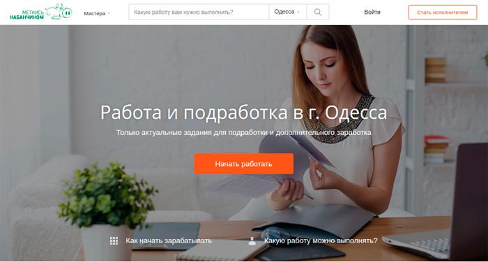 Измаилу помогает Кабанчик: горожане ищут подработку через современный онлайн-сервис