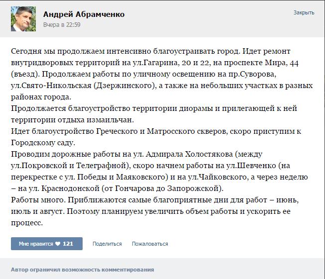 Мэр Измаила Андрей Абрамченко поделился планами по благоустройству города