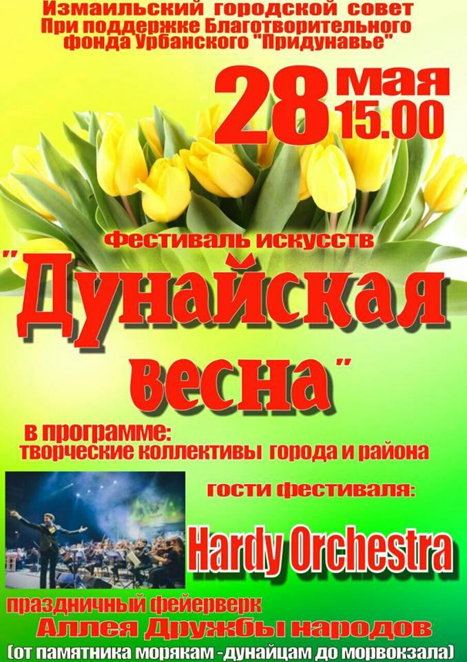 28 мая с 15.00 до 23.00 на аллее Дружбы народов пройдет традиционный фестиваль искусств «Дунайская весна – 2016». В программе фестиваля – выступления творческих коллективов города и района, эффектное шоу симфонического рок-оркестра «Hardy Orchestra» и праздничный фейерверк.