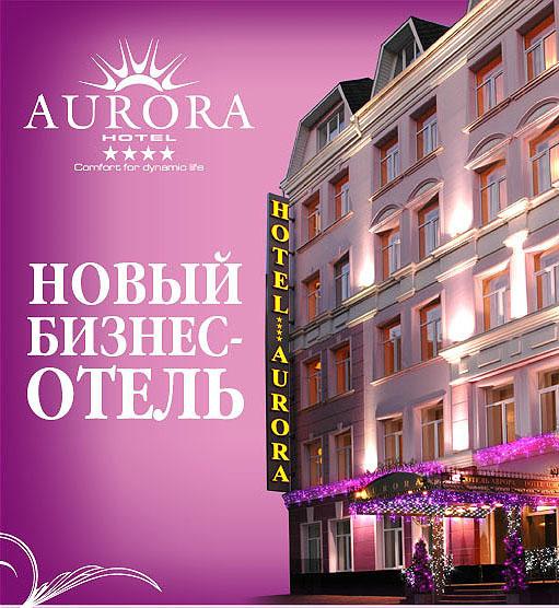 снять номер в Aurora Hotel