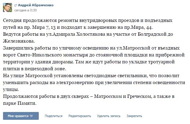 Мэр Измаила Андрей Абрамченко поделился на своей странице в ВК планами по наведению порядка и благоустройству города