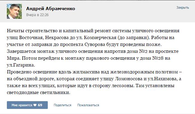 Мэр Измаила Андрей Абрамченко поделился на своей странице в ВК информацией по благоустройству города.