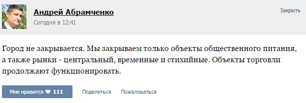 Абрамченко об эпидемии