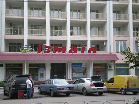Отель Измаил