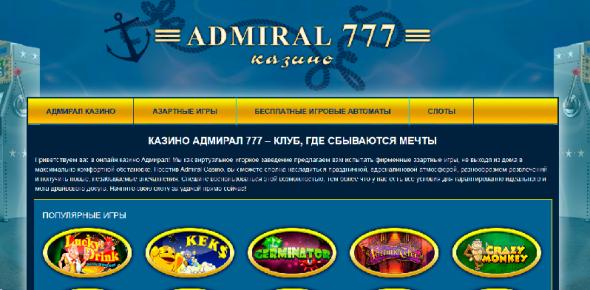 азартные игры бесплатно Адмирал