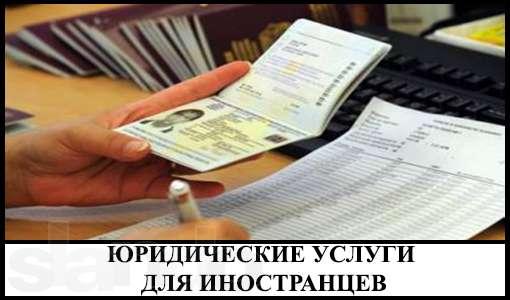 юридические услуги для иностранцев