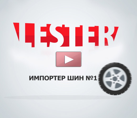 Если «бьет» руль - Lester