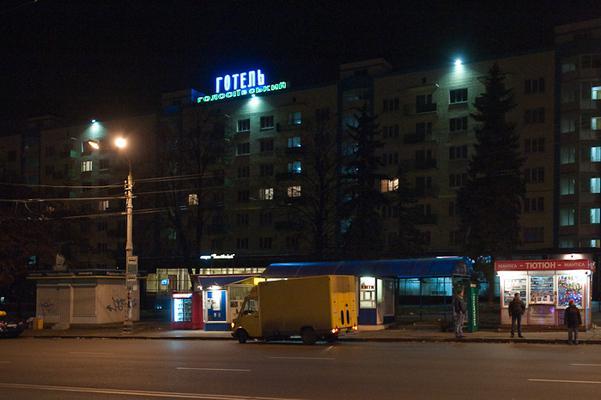 гостиница Голосеевская