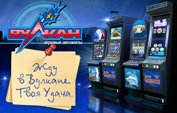 Онлайн казино Вулкан представляет бесплатные игровые автоматы